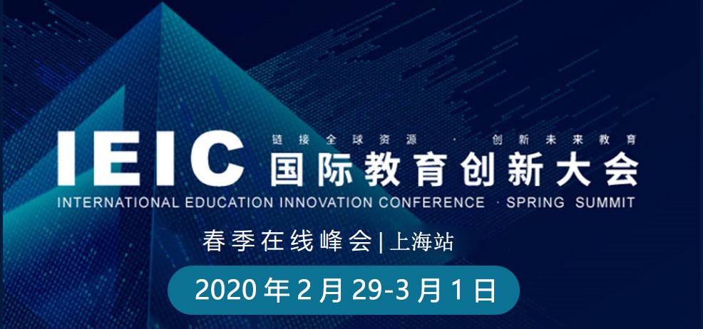 2020年IEIC国际教育创新大会春季在线峰会|上海站