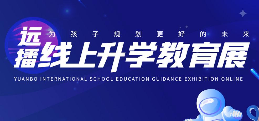 2020年4月远播线上升学教育展-深圳站