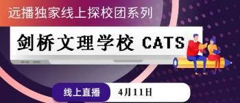 2020剑桥文理学校中国中心 CATS China线上招生专场活动