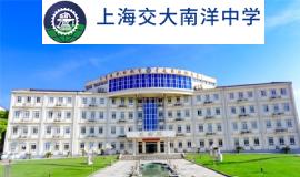 上海市民办交大南洋中学