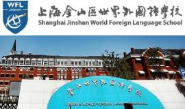 上海金山区世界外国语学校