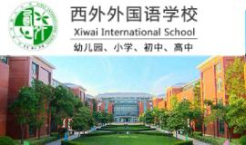 上海西外外国语学校