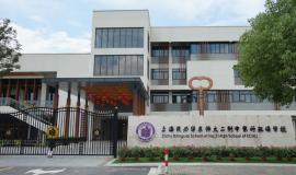 上海民办华东师大二附中紫竹双语学校
