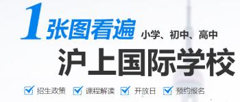 上海市各区国际化学校课程学费一览
