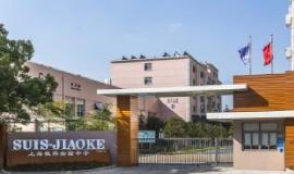 上海教科实验中学(协和教育)