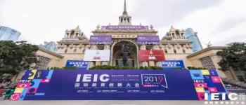 远播2020IEIC国际教育创新大会开启