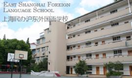 上海民办沪东外国语学校
