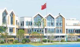 上海市青浦区协和双语学校