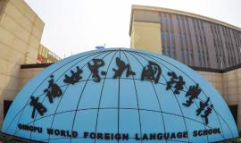 上海青浦区世界外国语学校