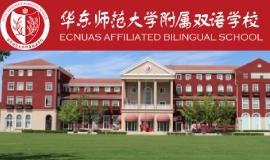上海华东师范大学附属双语学校