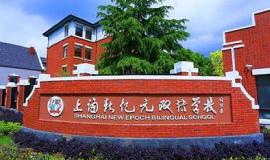 上海新纪元双语学校