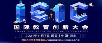 2020年11月IEIC国际教育创新大会·深圳站