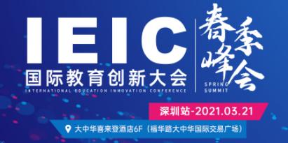 2021年IEIC国际教育创新大会,深圳春季峰会