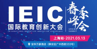2021年IEIC国际教育创新大会,上海春季峰会
