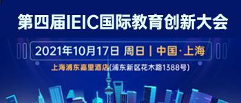 上海国际化学校-2021年10月IEIC国际教育创新大会预约!