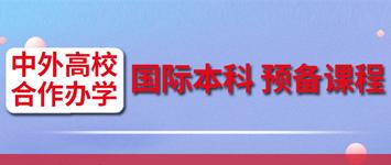 国际本科预备课程招生,留学项目预约咨询