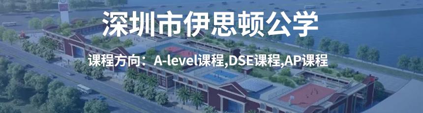 深圳市伊思顿公学课程方向