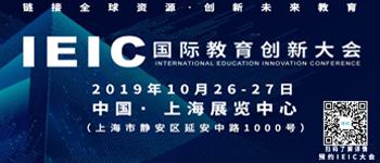 远播第二届IEIC国际教育创新大会2019全新开启