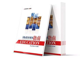国际教育择校指南