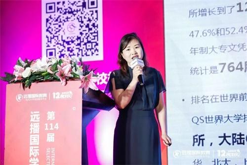 远播教育集团北京分公司总经理杨蕾上台发表开场致辞