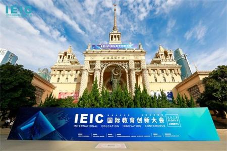 IEIC国际教育创新大会