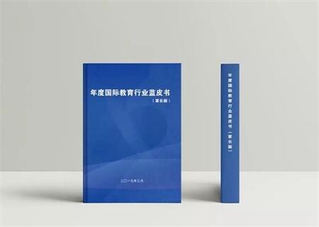 国际教育行业蓝皮书