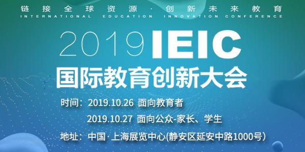 IEIC大会