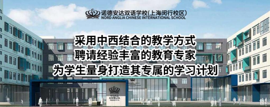 诺德安达双语学校