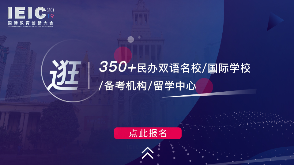 逛 350+民办双语名校/国际学校/备考机构/留学中心