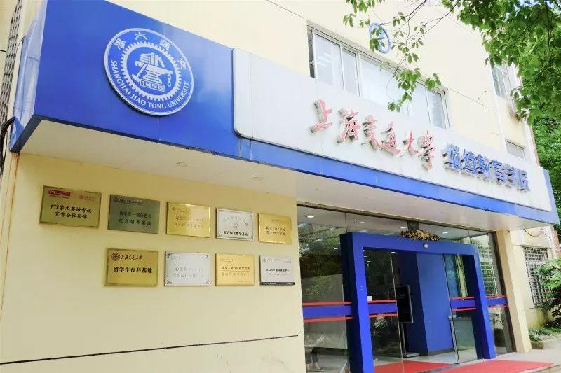 上海交通大学Alevel.jpg