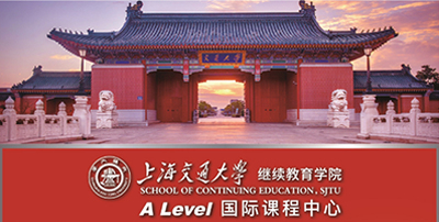 交大Alevel国际课程中心