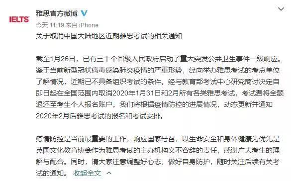雅思官方消息:取消2月全国所有托福、雅思考试