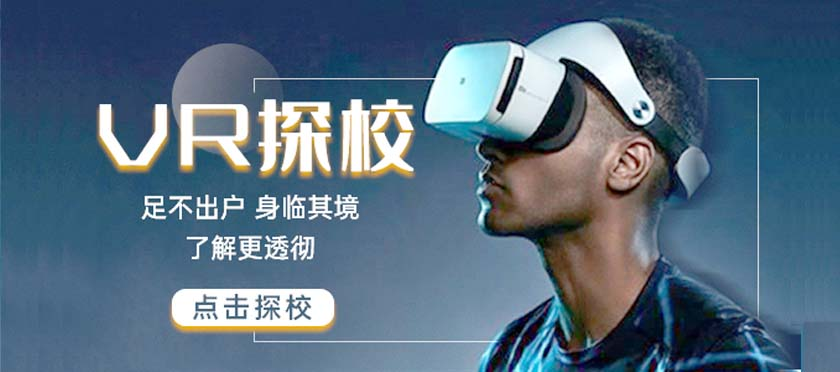 VR在线探校