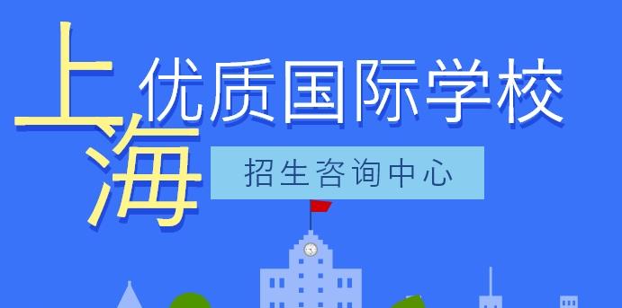 """上海优质国际学校招生,沪上""""四校、八大""""优质国际学校"""