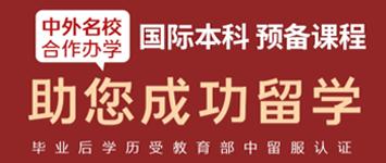 深圳国际本科重点大学国际本科学校推荐