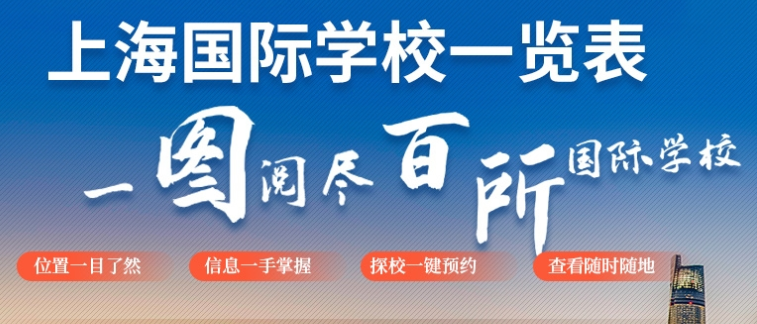 上海国际学校一览表,一图阅尽百所国际学校