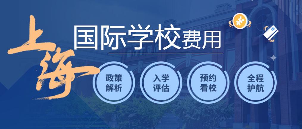 上海国际学校费用汇总,国际学校学费一览表