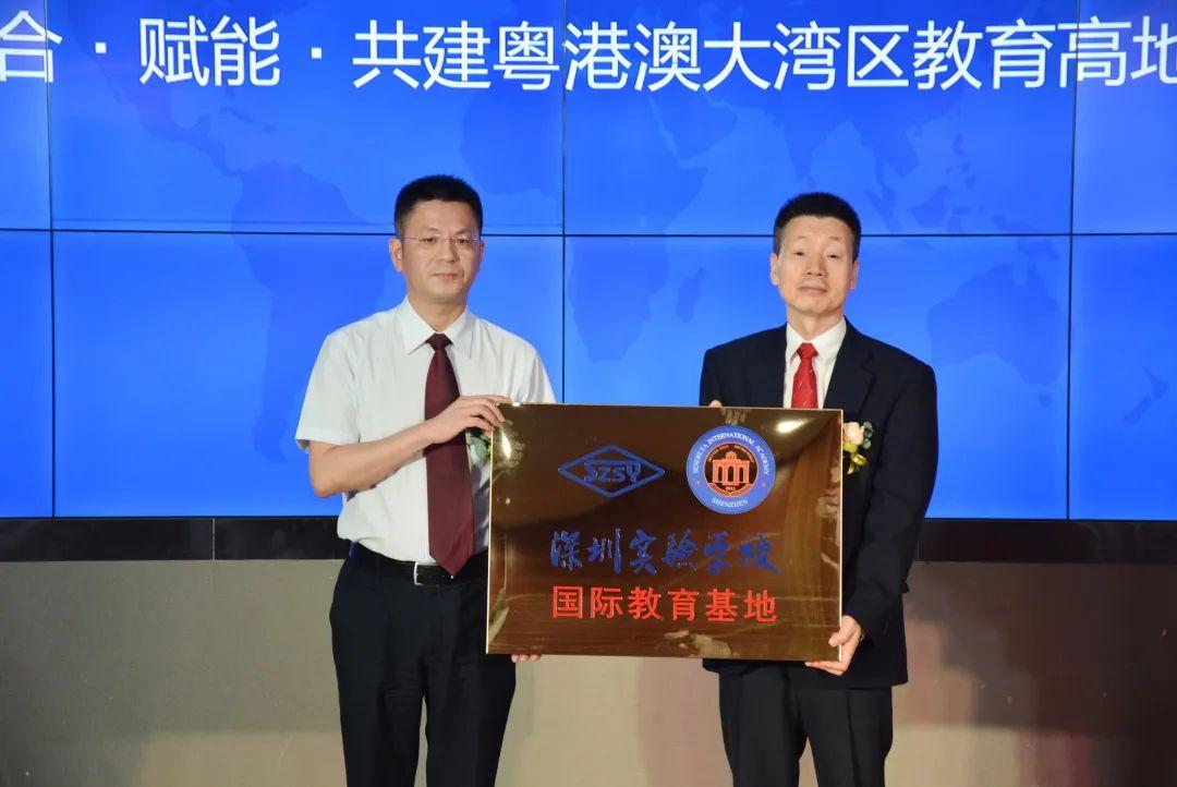 重磅!深圳实验学校国际教育基地授牌仪式暨新闻发布会召开