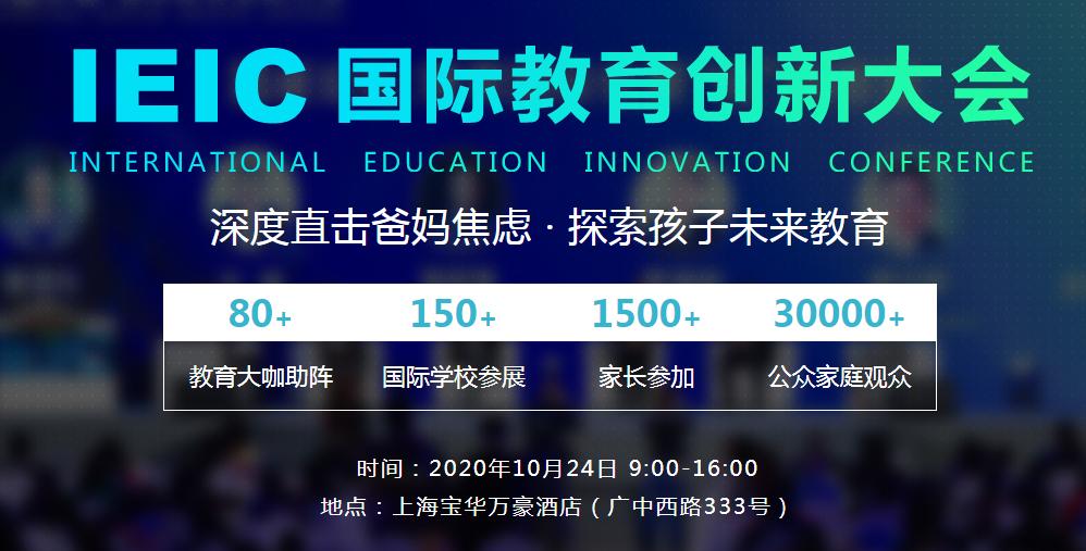 2020年IEIC国际教育创新大会,上海国际教育展