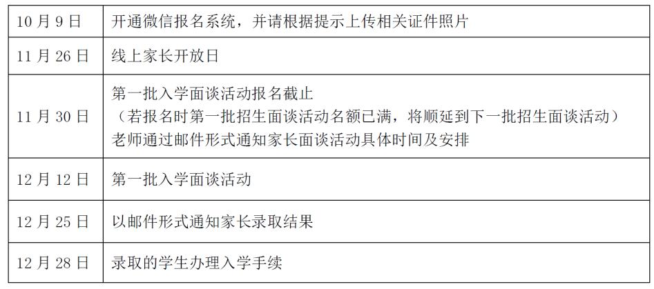上海市实验学校国际部招生活动安排