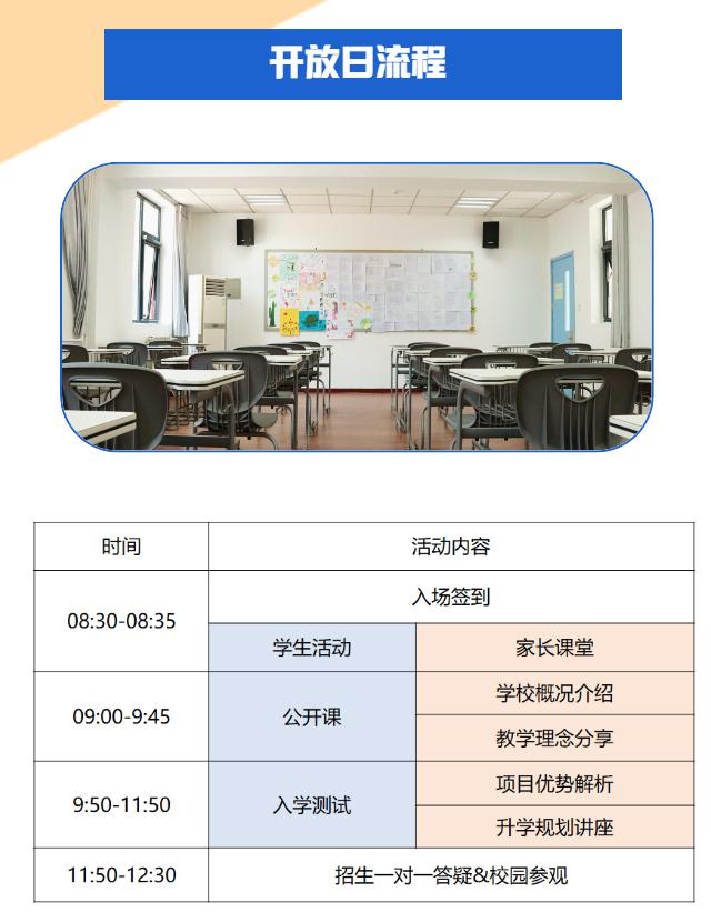 北京市朝阳区北外附校双语学校开放日流程