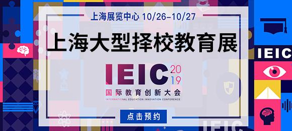 2019IEIC国际教育创新大会免费报名